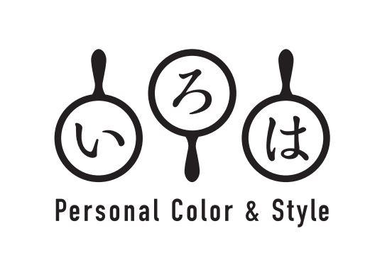 いろは Personal Color & Style